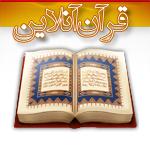 قرآن آنلاین| تینا تولز